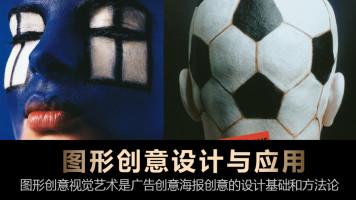 图形创意设计与应用 创意广告海报PS图形视觉艺术ai 【知知享设计