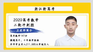 2020 浙江高考数学二轮冲刺班