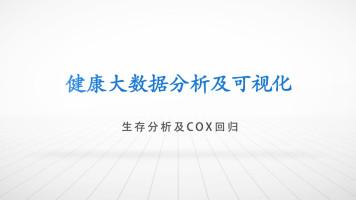 生存分析与COX回归