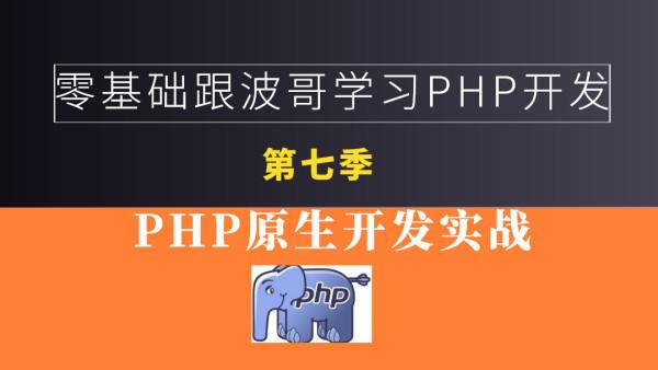 零基础学习PHP之原生开发实战(第七季)