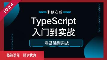 TypeScript核心API精讲(类型检测/解析/命名空间/模块/接口/泛型)