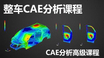 启飞汽车整车CAE分析课程 ABAQUS ANSA 模态刚度强度NVH课程