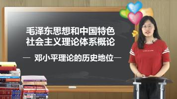 毛概-邓小平理论的历史地位