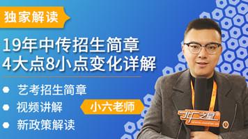 【独家视频】2019年中国传媒大学招生简章4大点8小点变化详解