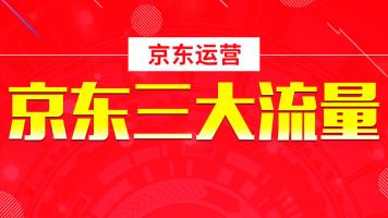 【钴京电商学院】京东运营必知提升店铺三大流量
