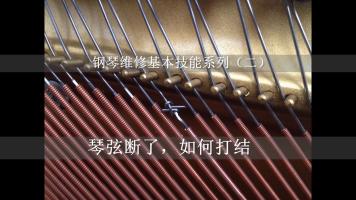 琴弦断了,如何打结接弦(钢琴维修基本技能系列之二)