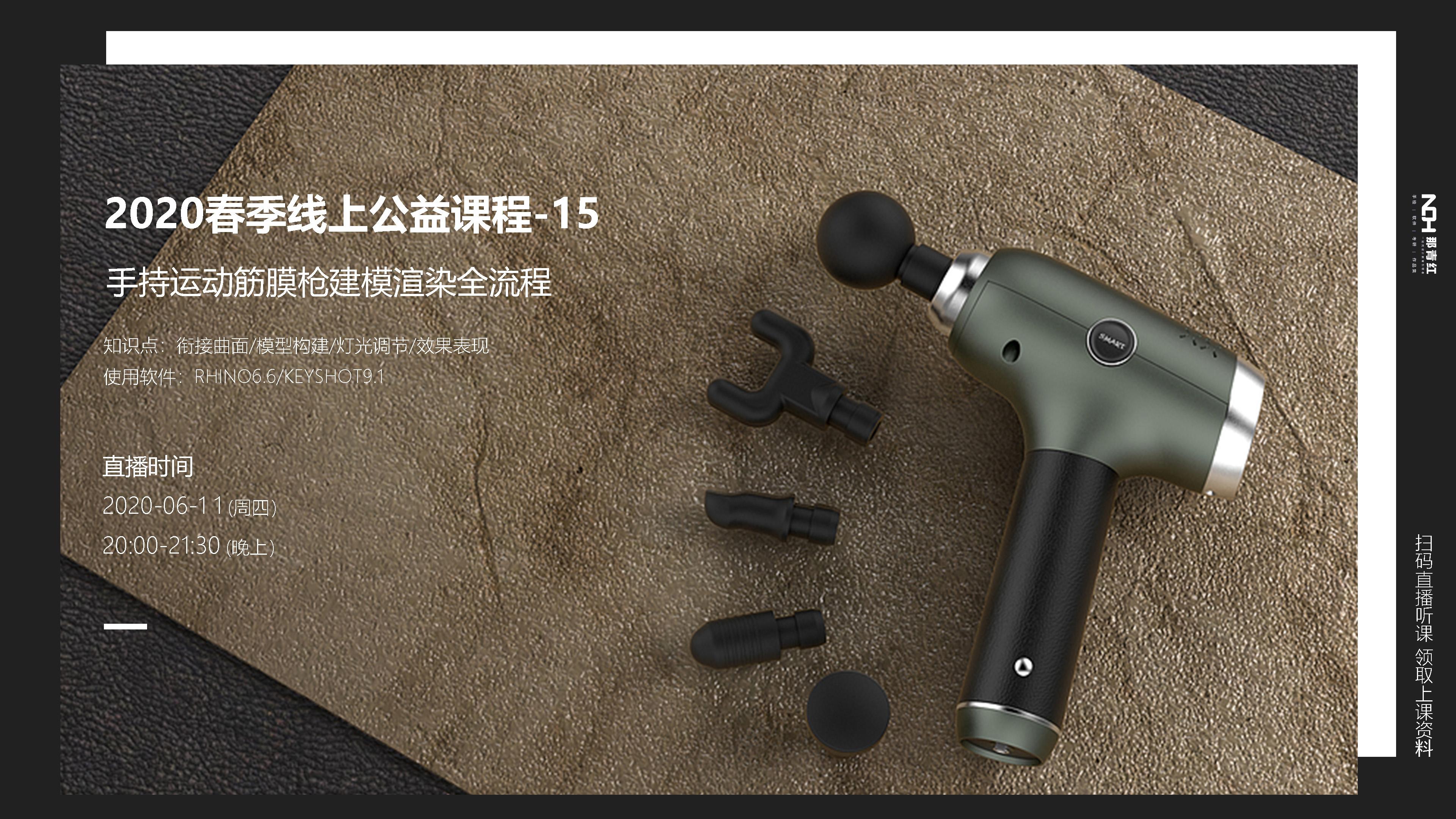 手持运动筋膜枪-Rhino犀牛建模/Keyshot产品渲染