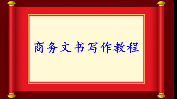 (更新0901)HZ0218+商务文书写作教程(总裁班)