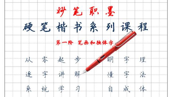 妙笔职墨硬笔楷书系列课程第一阶(共四阶)
