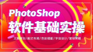 PhotoShop商业应用-电商主图海报/淘宝美工/兼职/店铺装修
