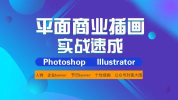 平面商业插画,扁平插画,手绘插画实战速成