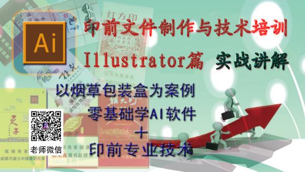 印前文件制作与技术培训