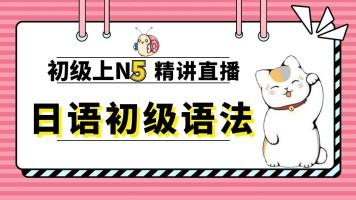 日语初级N5词汇语法详解