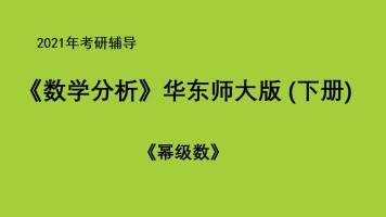 华东师大版《数学分析》(下册)连载之《幂级数》