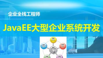 JavaEE大型企业系统开发【追尔教育】(JavaEE企业应用开发)