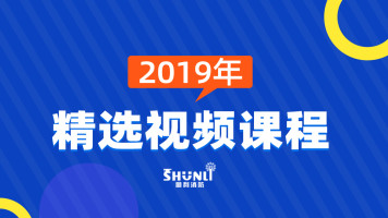 顺利消防2019年精选视频课程