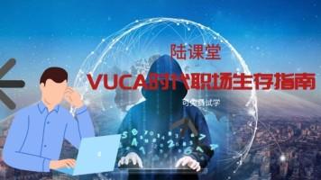 VUCA时代职场生存指南