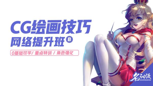【推荐】CG插画技巧提升网络班2期