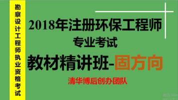 2018年注册环保工程师(专业考试)-教材精讲班-固废方向
