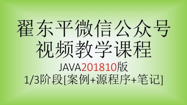 翟东平微信公众号视频教程JAVA201810版1/3阶段