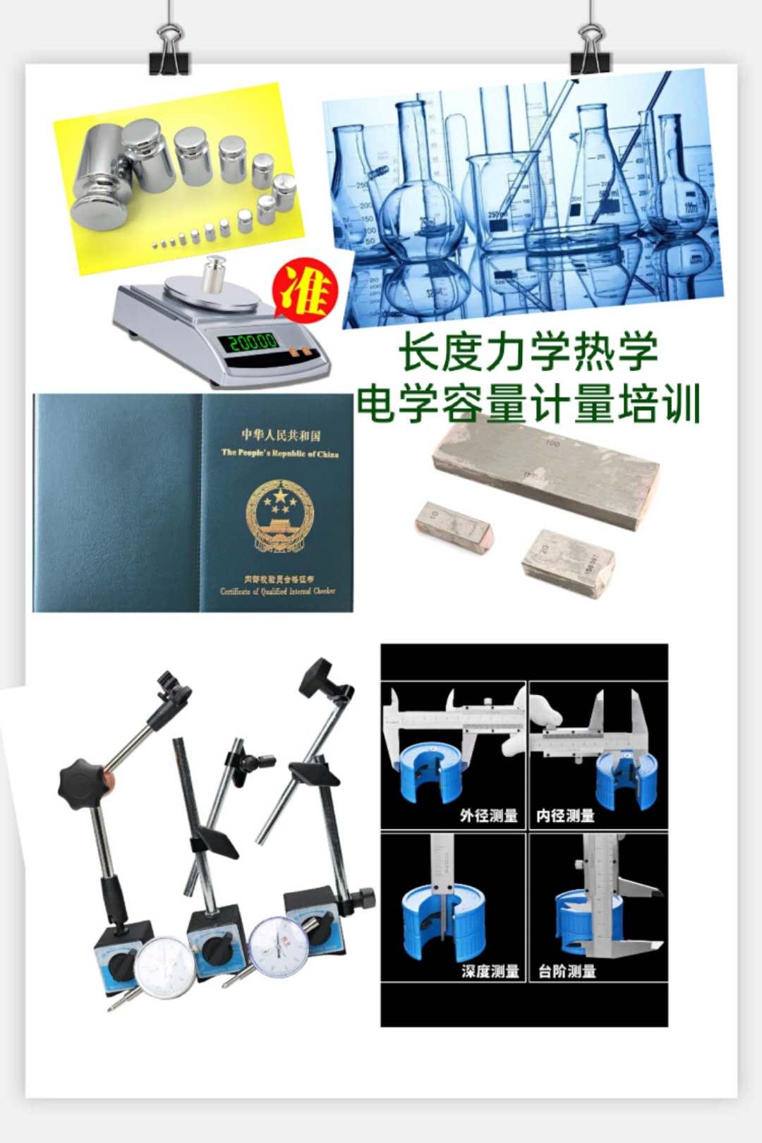 广州计量校准内校员资格证培训管理规范