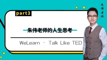 朱伟老师的人生思考 Part3 - WeLearn · Talk Like TED