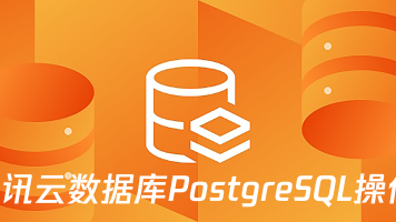 腾讯云数据库PostgreSQL操作