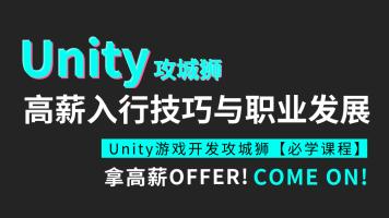 U3D游戏开发高薪入行与职业规划