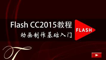 Flash视频教程动画制作flash CC2015版零基础入门自学