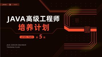 Java高级工程师培养计划 第五期 LevelTwo [渡一教育]