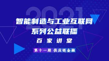 【第十一期 供应链金融】2021智能制造与工业互联网百家讲堂