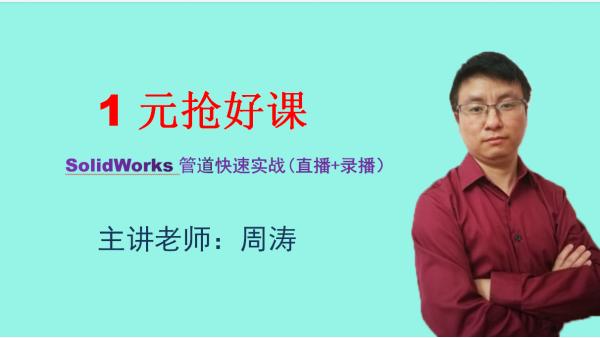1元抢好课-SolidWorks管道快速实战