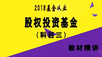 2019--基金从业科目三--教材精讲课程