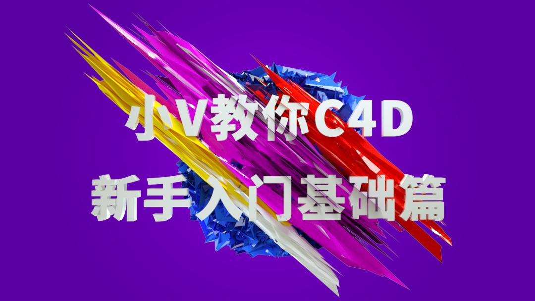 小V教你C4D — C4D R19新手入门基础课