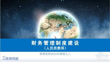 2020课程之二:财务管理制度建设(人员类费用)