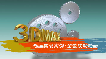 3dmax动画实战案例:齿轮联动动画