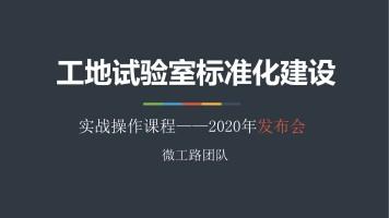 2020年《工地试验室标准化建设课程》-发布会微公路-微工路