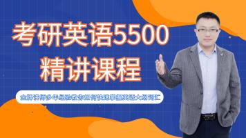 考研英语词汇5500精讲