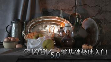 VRay5.0零基础极速入门