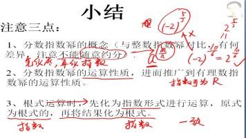 高中数学必修1--2.1.1指数幂运算第二节-分数指数幂(单三步)
