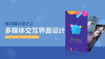 UI界面设计教程/全栈UI界面/UI设计入门教程-多媒体界面设计