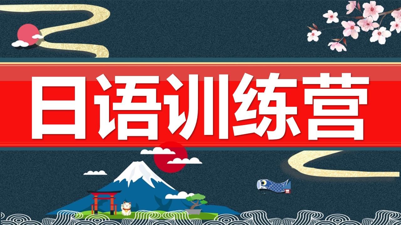 日语初级兴趣日语日本语培训商务日语五十音日本游学