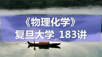 K1359_《物理化学》_复旦大学_183讲