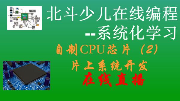 自制CPU芯片实践(2)