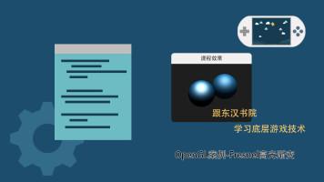 OpenGL-Fresnel高光渐变