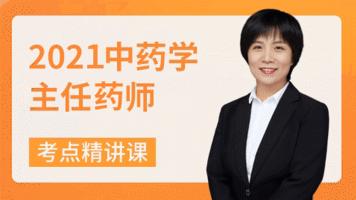 2021中药学(082)副主任药师考点精讲课阿虎医考