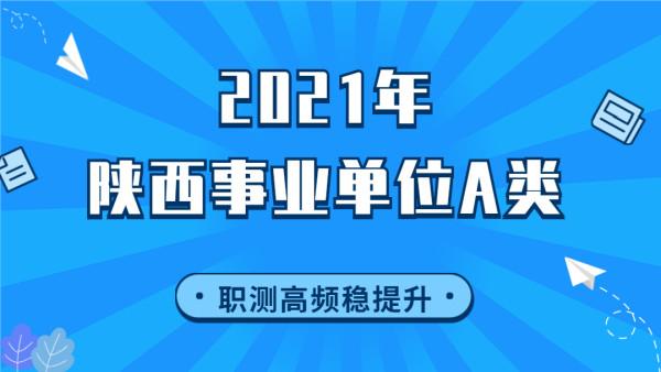 2021陕西事业单位(A类)职测