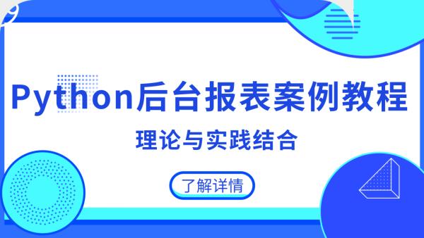Python后台报表综合案例教程