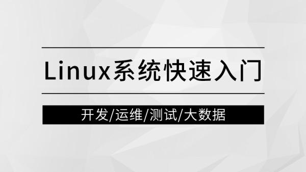 开发/运维/测试/大数据/必备Linux系统快速入门【马士兵教育】