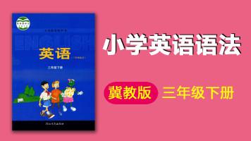 冀教版 小学英语三年级下册 同步英语语法